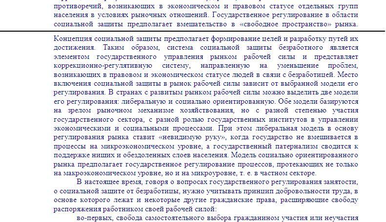 Социальная политика украины шпаргалка по макроэкономика